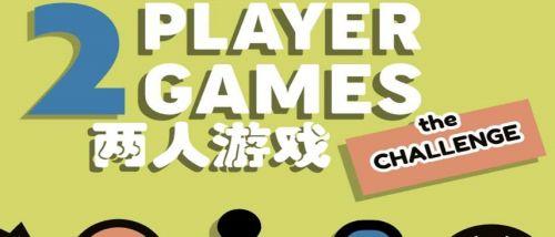 双人游戏挑战下载官方正版