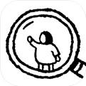 隐藏的家伙下载iOS免费