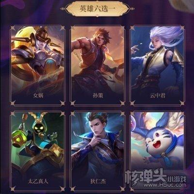 王者荣耀S25战令英雄宝箱选择推荐