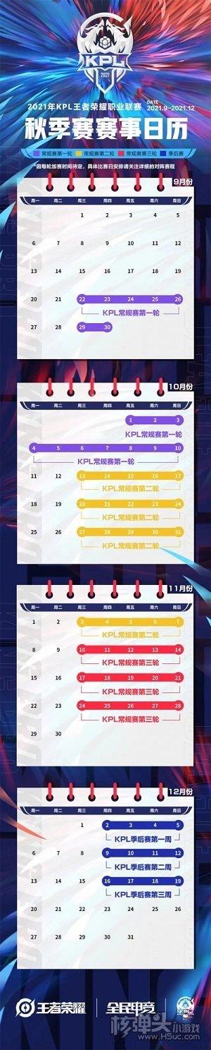 王者荣耀2021kpl秋季赛开始时间一览