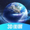 3D北斗街景地图免费下载