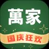 华润万家app官网下载