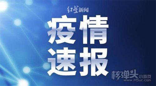 31省份新增本土病例16例 福建13例黑龙江3例