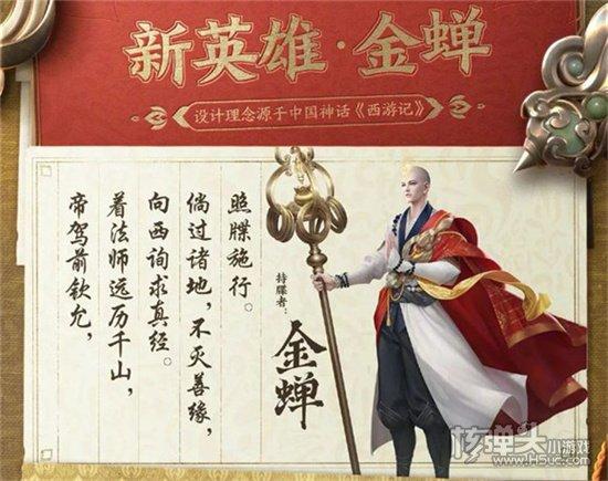 王者荣耀金蝉上线正式服时间介绍 什么时候上线正式服