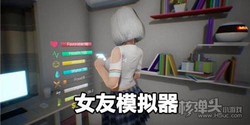 女朋友模拟器破解版免费下载_女朋友模拟器破解版安装_核弹头单机游戏