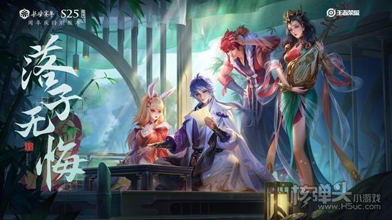 王者荣耀S25赛季强势英雄攻略合集 S25赛季英雄上分推荐