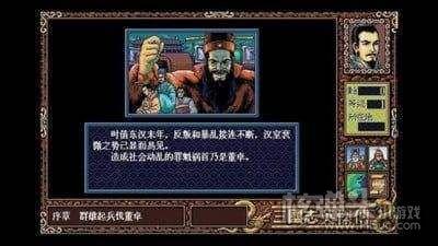 三国志英杰传安卓汉化版