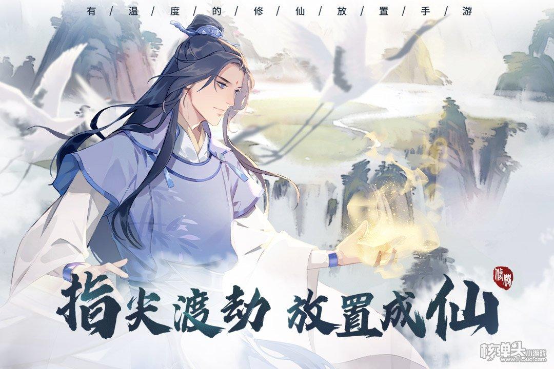 以仙之名最新版游戏下载
