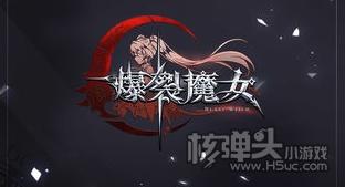 爆裂魔女游戏下载