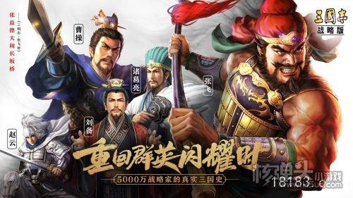 三国志战略版最新求贤系统游戏下载