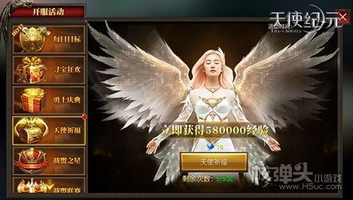 天使纪元无限技能说明