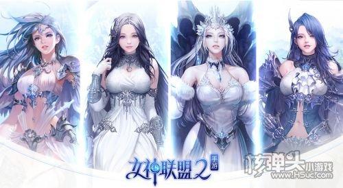 女神联盟2平民版手游