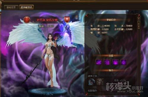 女神联盟2平民版圣物