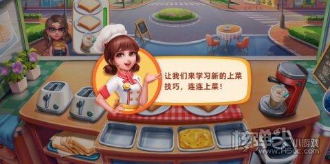 小镇大厨最新版游戏下载