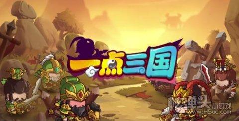 一点三国破解版无限元宝游戏下载