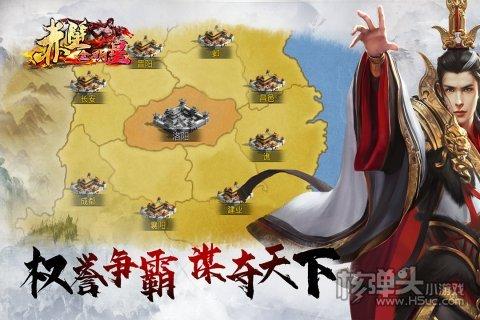 赤壁全明星手游官方版下载
