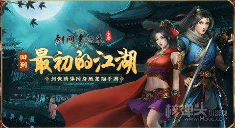 西山居剑网1归来手游官网下载