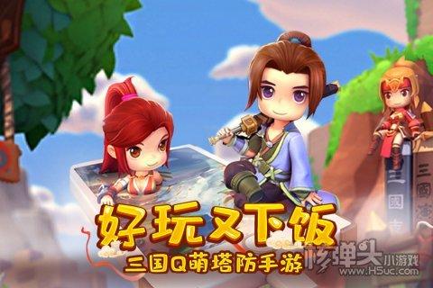 全民主公2安卓版游戏下载