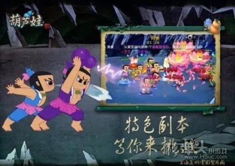 葫芦娃救爷爷正版游戏下载