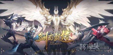 剑与契约游戏官网版下载