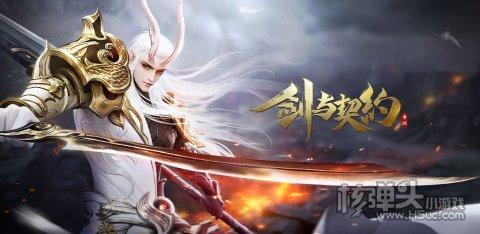 剑与契约2021安卓最新版下载