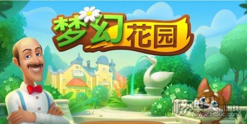 梦幻花园4周年最新版本下载