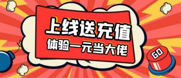 0元玩手游平台简介