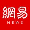 网易新闻下载官方网站