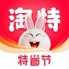 淘特app最新版